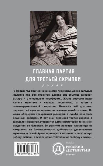 Главная партия для третьей скрипки Анна и Сергей Литвиновы