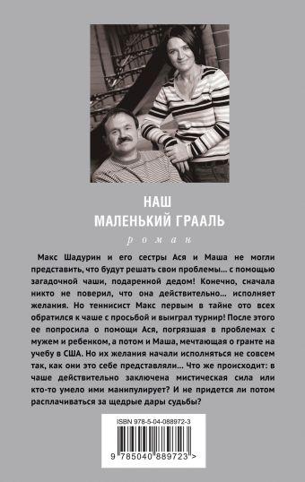 Наш маленький Грааль Анна и Сергей Литвиновы