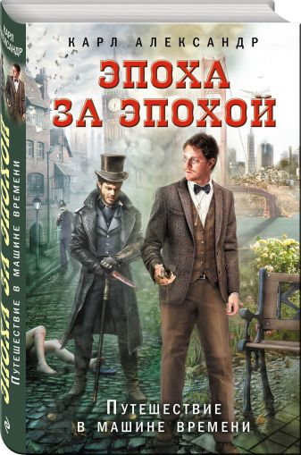 Карл Александр - Эпоха за эпохой. Путешествие в машине времени обложка книги