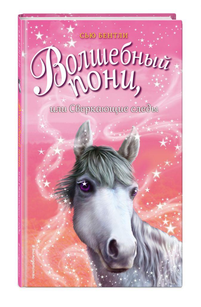 Сью Бентли - Волшебный пони, или Сверкающие следы (выпуск 12) обложка книги