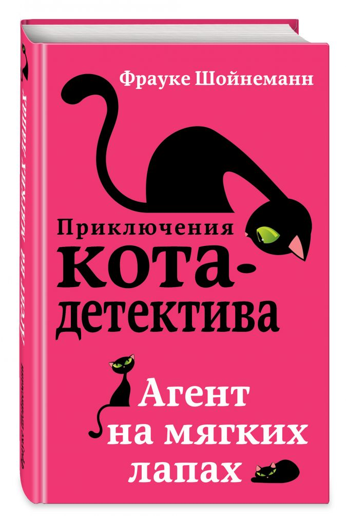 Фрауке Шойнеманн - Агент на мягких лапах обложка книги