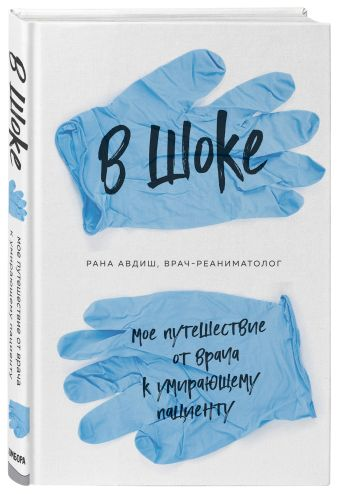 Рана Авдиш - В шоке. Мое путешествие от врача к умирающему пациенту обложка книги