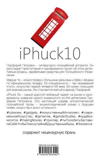 iPhuck 10 Виктор Пелевин