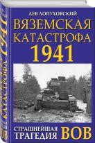 Лев Лопуховский - Вяземская катастрофа 1941. Страшнейшая трагедия ВОВ' обложка книги