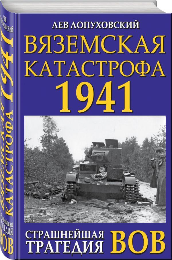 Вяземская катастрофа 1941. Страшнейшая трагедия ВОВ Лопуховский Л.Н.