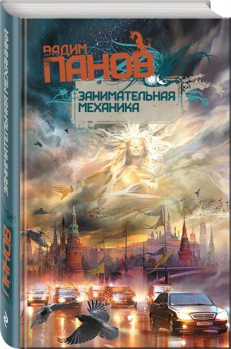 Вадим Панов - Занимательная механика обложка книги
