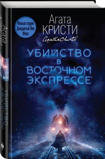 """Агата Кристи - Убийство в """"Восточном экспрессе"""" обложка книги"""