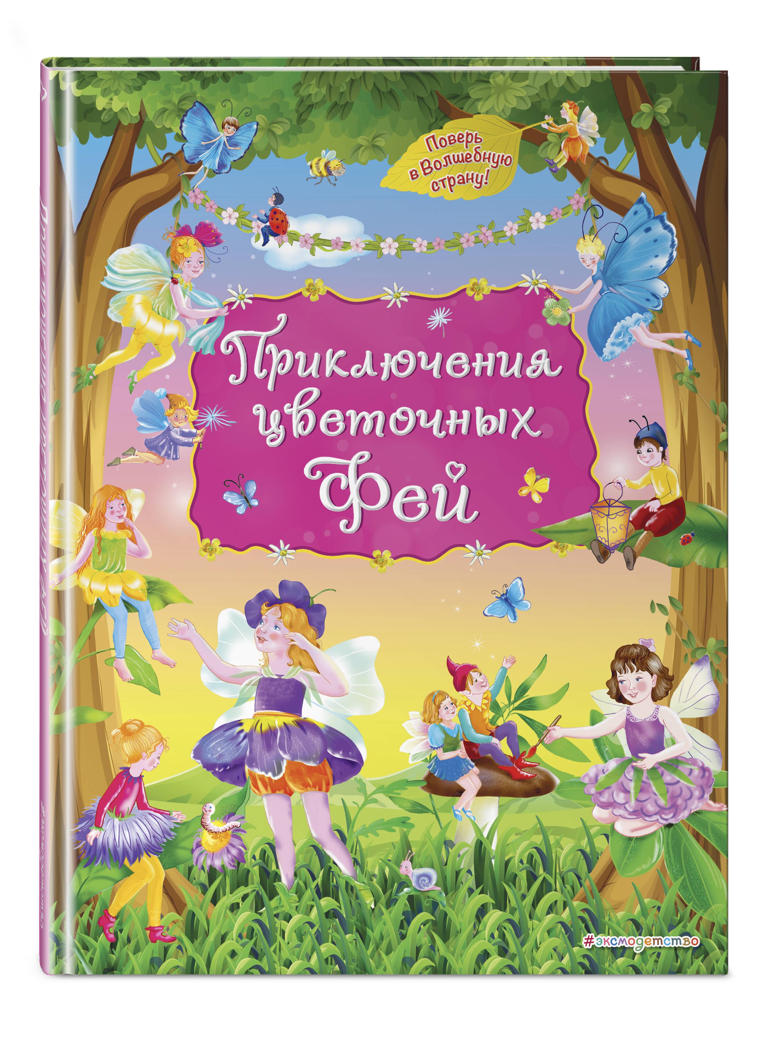 Приключения цветочных фей книги эксмо приключения цветочных фей