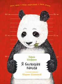 Шифрин Е. Я большая панда (обложка) шифрин ефим я большая панда isbn 978 5 9614 5471 0
