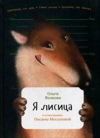 Я лисица (обложка)