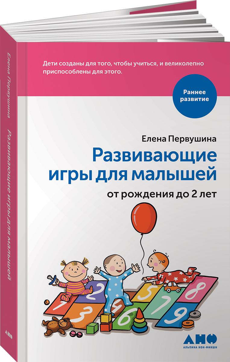 Первушина Е. Развивающие игры для малышей от рождения до 2 лет (обложка)