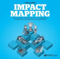Аджич Г. Impact Mapping: Как повысить эффективность программных продуктов и проектов по их разработке (обложка) макконнелл с совершенный код практическое руководство по разработке программного обеспечения