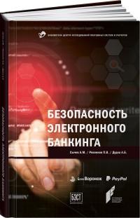 Безопасность электронного банкинга (обложка) ( Сычев А.,Ревенков П.,Дудка А.  )