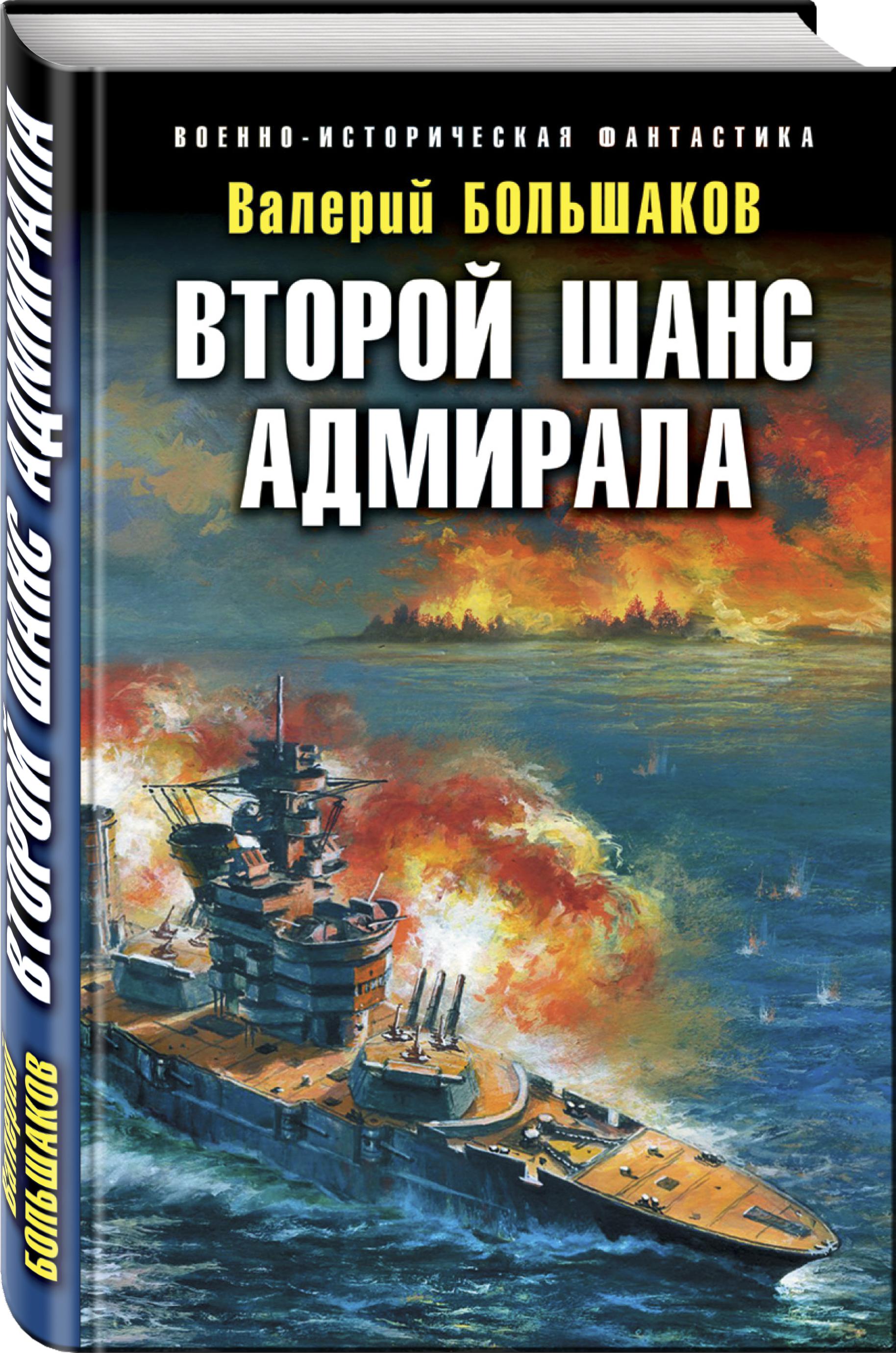 Валерий Большаков Второй шанс адмирала