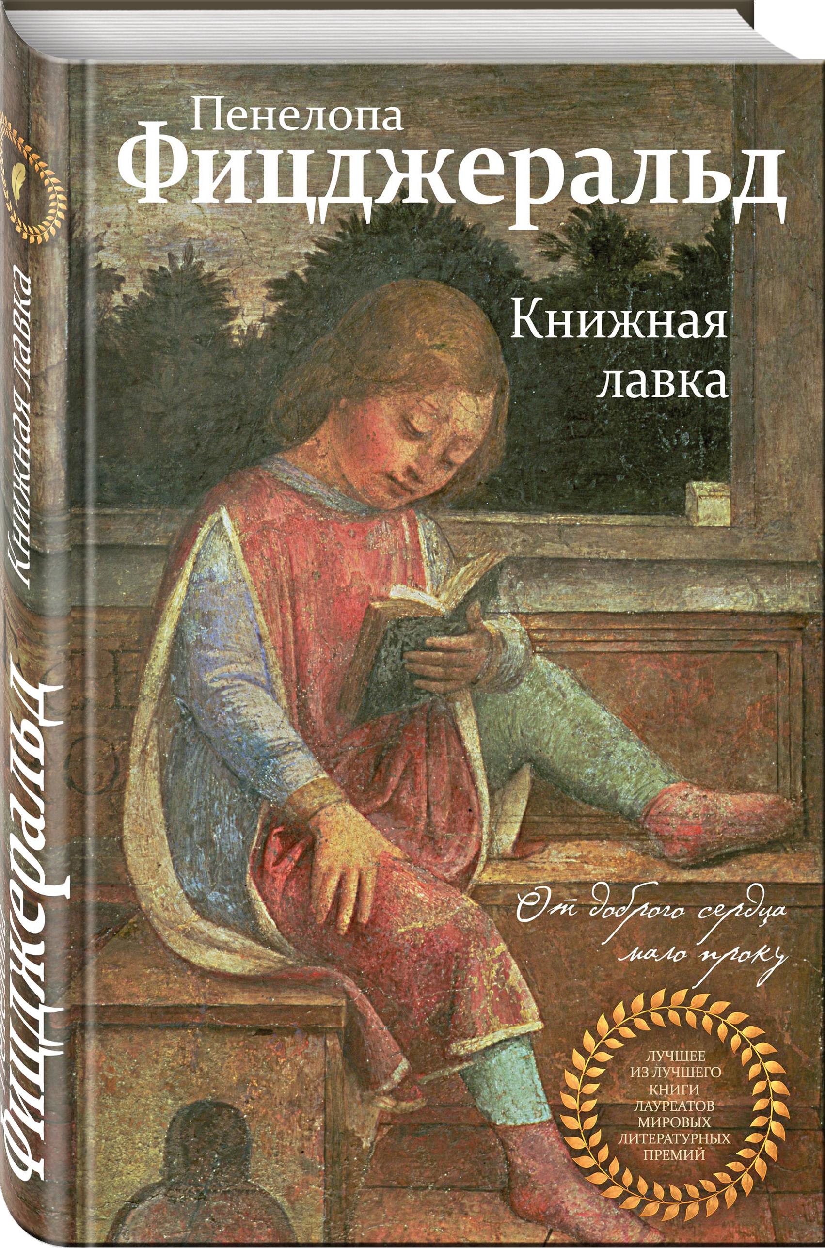 Пенелопа Фицджеральд Книжная лавка
