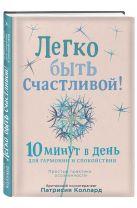 Патрисия Коллард - Легко быть счастливой! 10 минут в день для гармонии и спокойствия' обложка книги