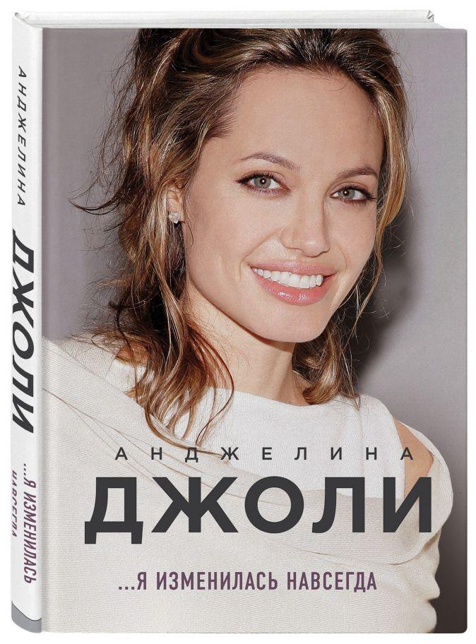 Анджелина Джоли - Анджелина Джоли. Я изменилась навсегда обложка книги
