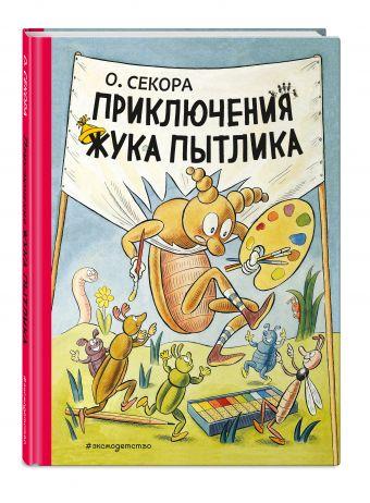 Приключения жука Пытлика Ондржей Секора