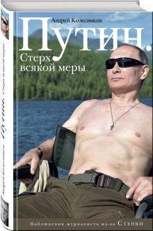 ВВП. Наблюдения кремлевского журналиста