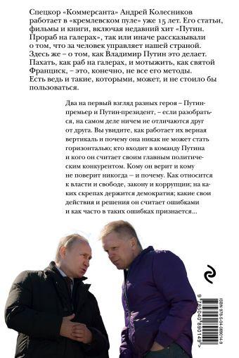 Путин. Стерх всякой меры Андрей Колесников