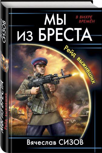 Вячеслав Сизов - Мы из Бреста. Рейд выживших обложка книги