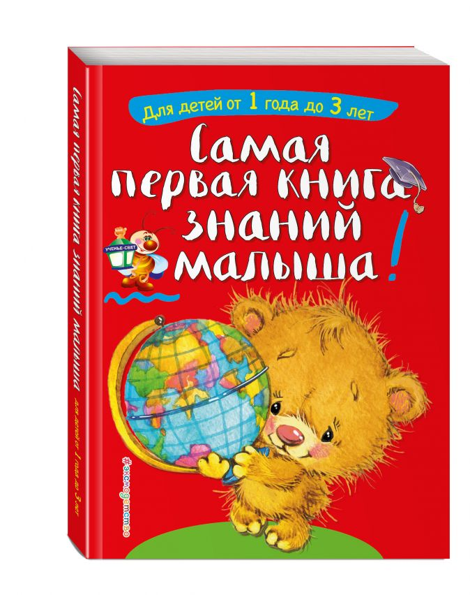 С. А. Буланова, Т. М. Мазаник - Самая первая книга знаний малыша: для детей от 1 года до 3 лет обложка книги