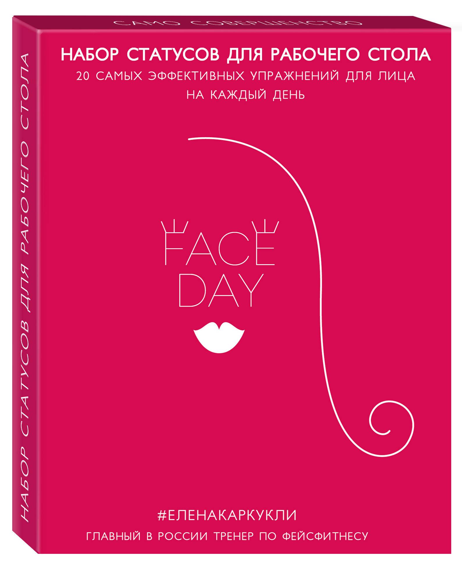 Фото - Е. А. Каркукли Faceday: Набор статусов для рабочего стола. Идеальное лицо (Красный) каркукли елена александровна баночный самомассаж мгновенный лифтинг эффект faceday