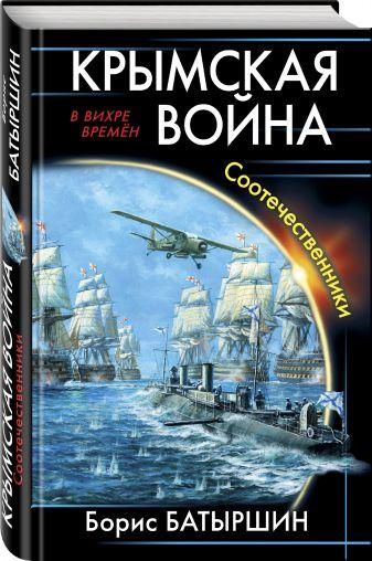 Борис Батыршин - Крымская война. Соотечественники обложка книги