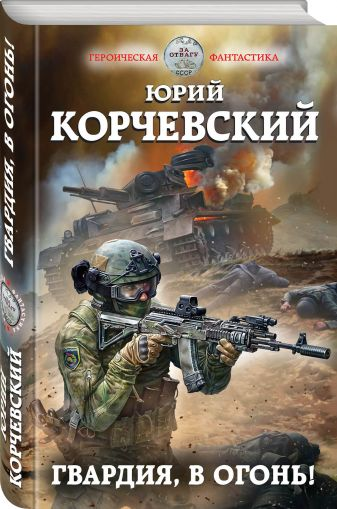 Юрий Корчевский - Гвардия, в огонь! обложка книги