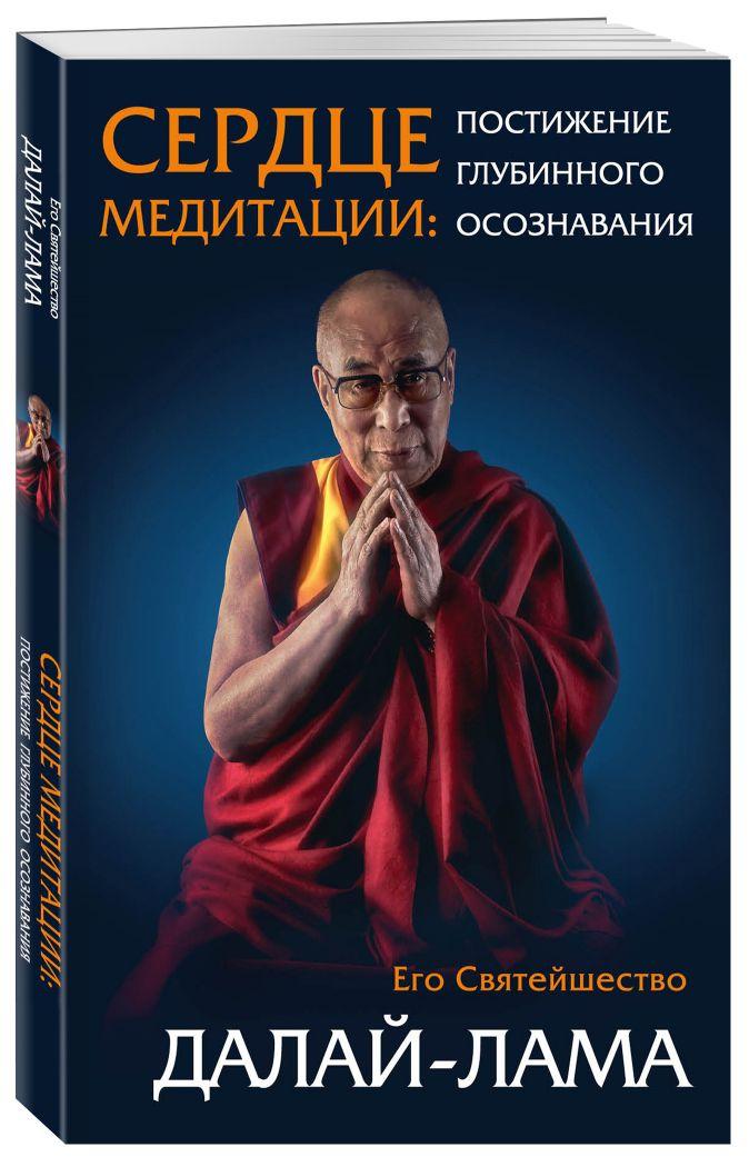 Далай-лама - Сердце медитации обложка книги