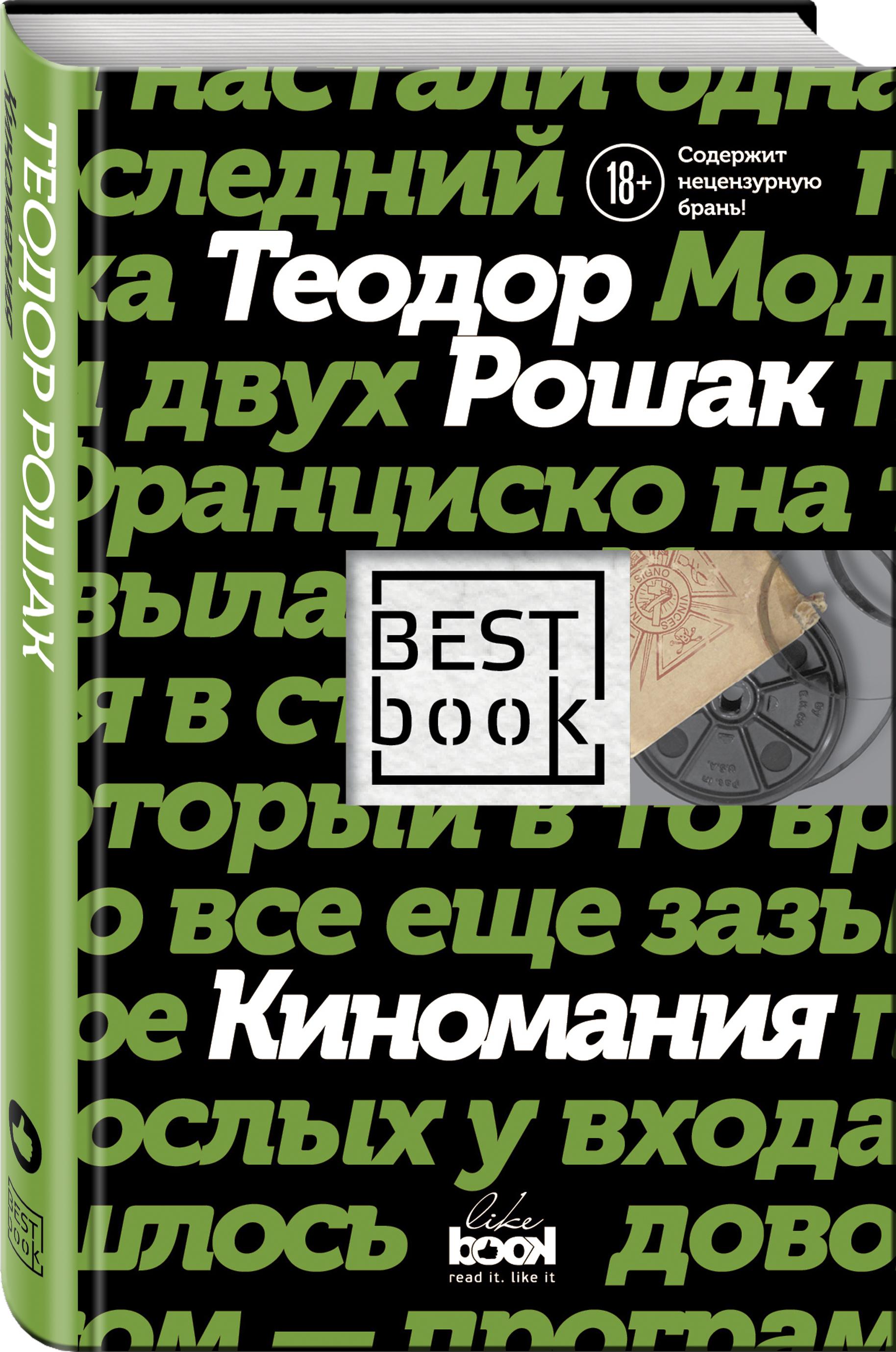 Теодор Рошак Киномания рошак теодор киномания