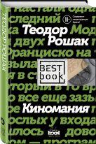 Теодор Рошак - Киномания' обложка книги