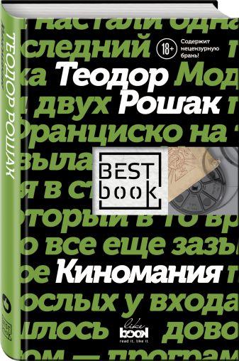 Теодор Рошак - Киномания обложка книги