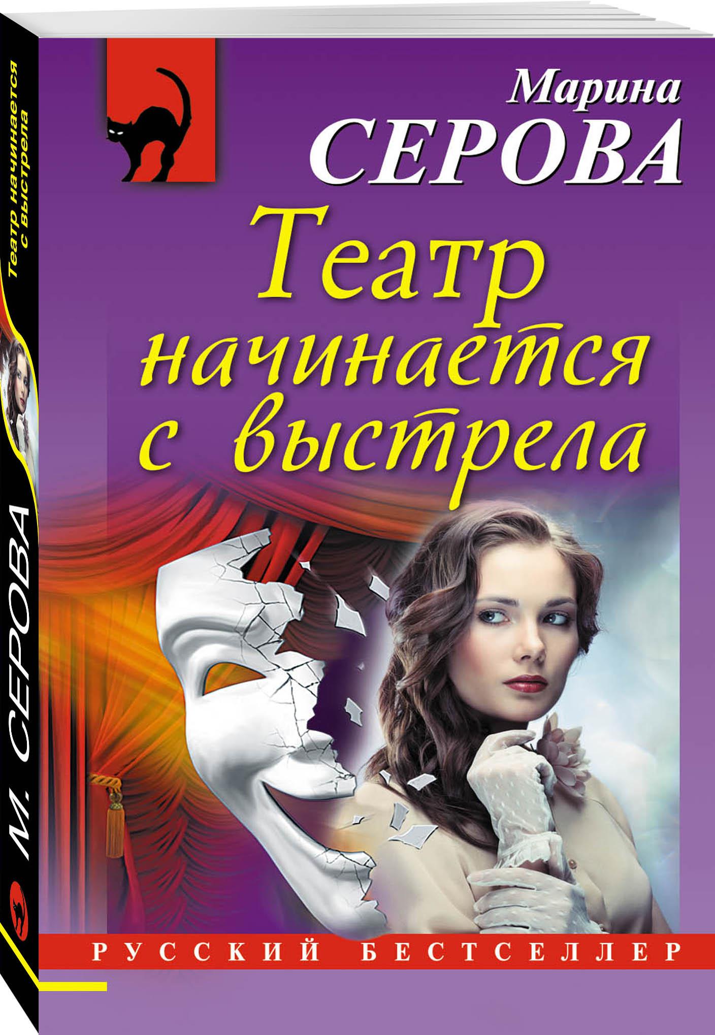 Марина Серова Театр начинается с выстрела марина серова театр начинается с выстрела