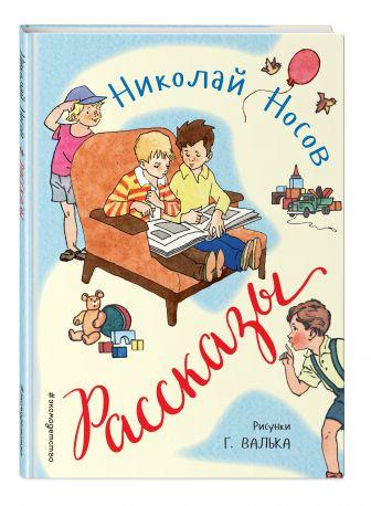 Николай Носов - Рассказы (ил. Г. Валька) обложка книги