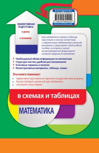 Математика в схемах и таблицах И. В. Третьяк