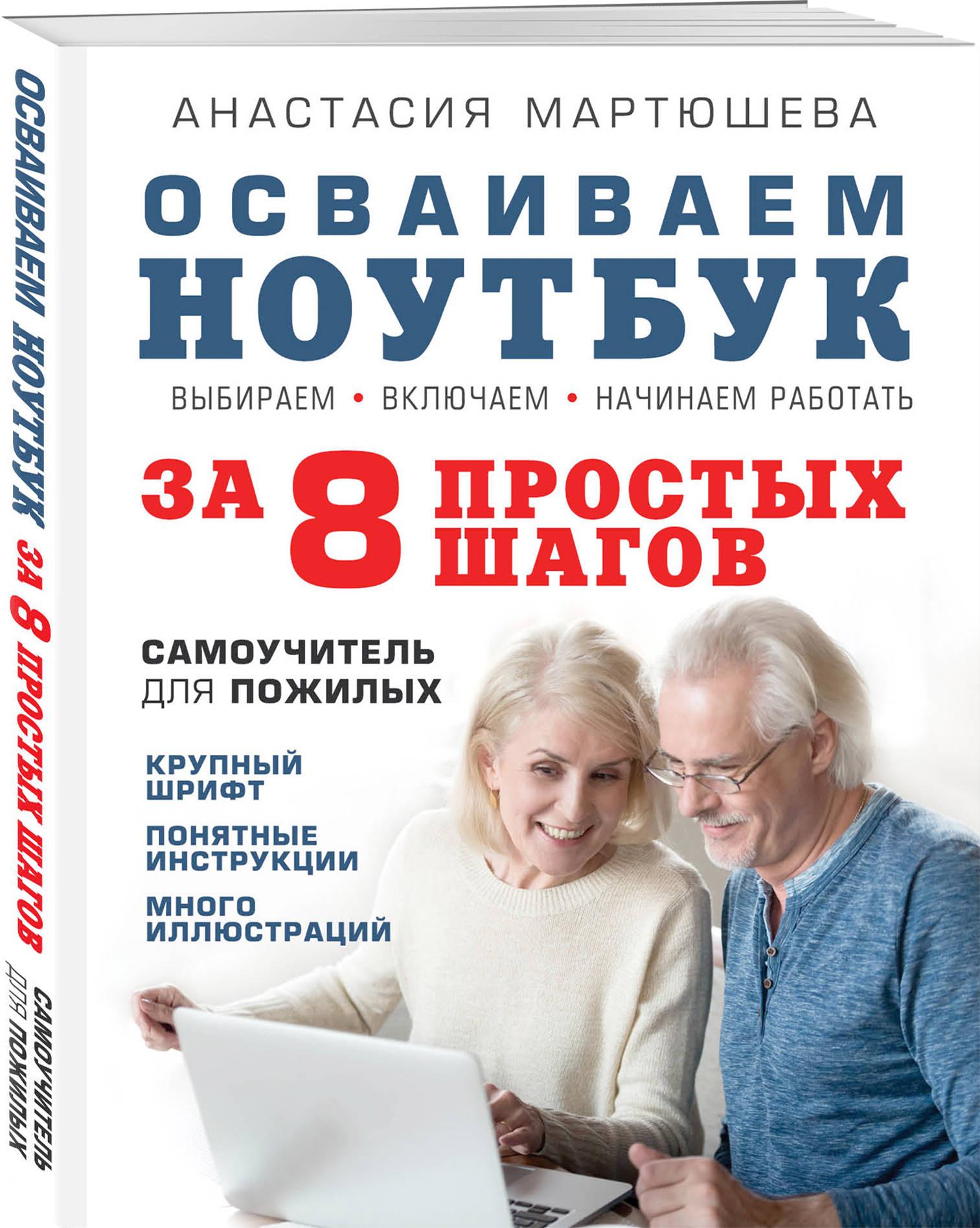 Анастасия Мартюшева Осваиваем ноутбук за 8 простых шагов. Самоучитель для пожилых