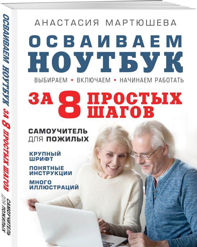 Анастасия Мартюшева - Осваиваем ноутбук за 8 простых шагов. Самоучитель для пожилых обложка книги