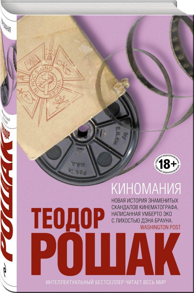 Киномания Теодор Рошак