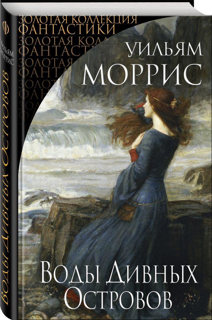 Уильям Моррис - Воды Дивных Островов обложка книги