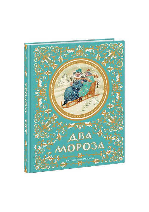 Михайлова М.Л. Два Мороза. Русские народные сказки вера михайлова практические советы от луны