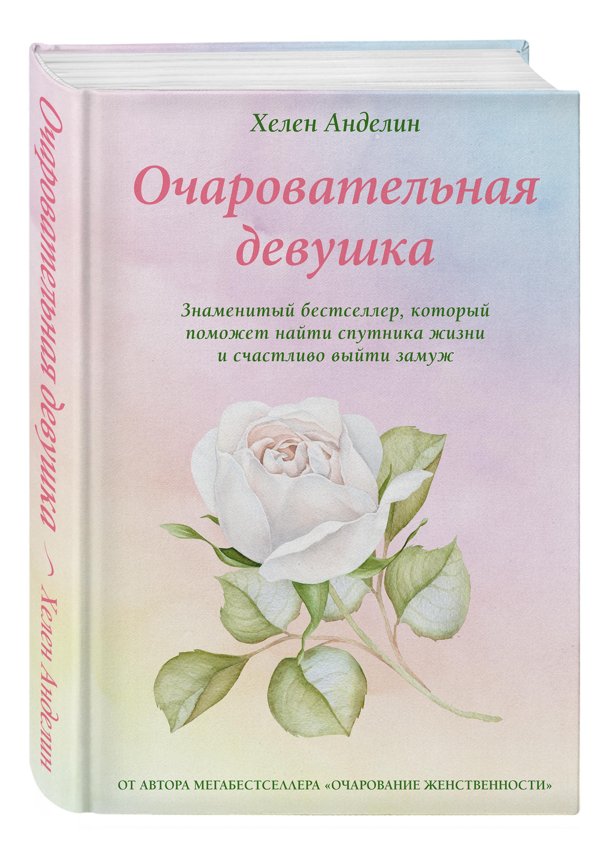 Хелен Анделин Очаровательная девушка книга очарование женственности