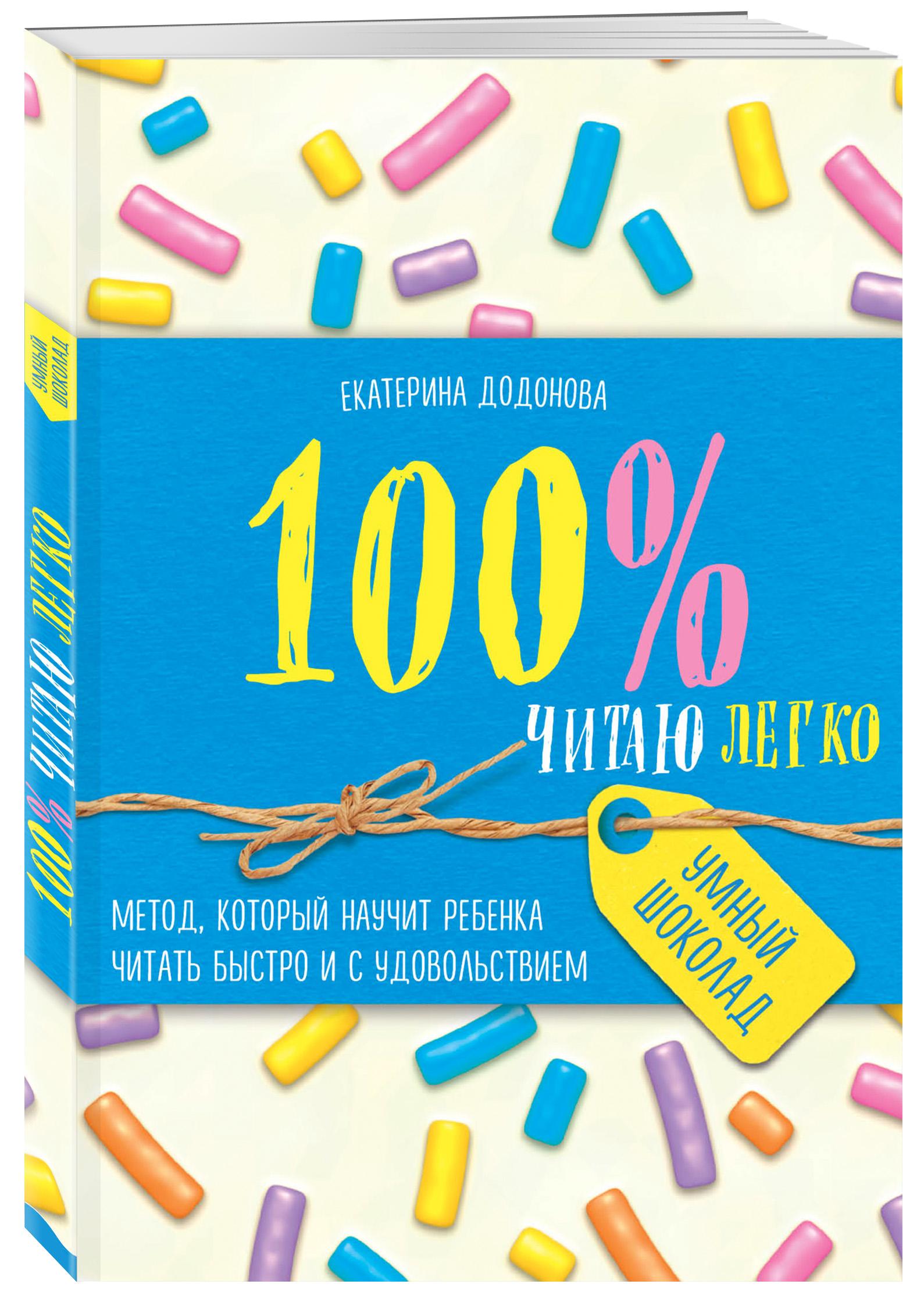 Екатерина Додонова 100% читаю легко. Метод, который научит ребенка читать быстро и с удовольствием