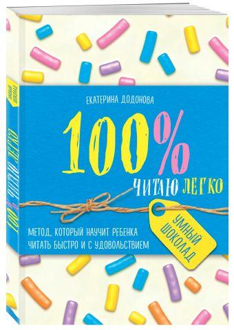 100% читаю легко. Метод, который научит ребенка читать быстро и с удовольствием Додонова Е.С.