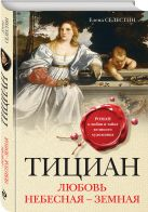 Елена Селестин - Тициан. Любовь небесная - земная' обложка книги