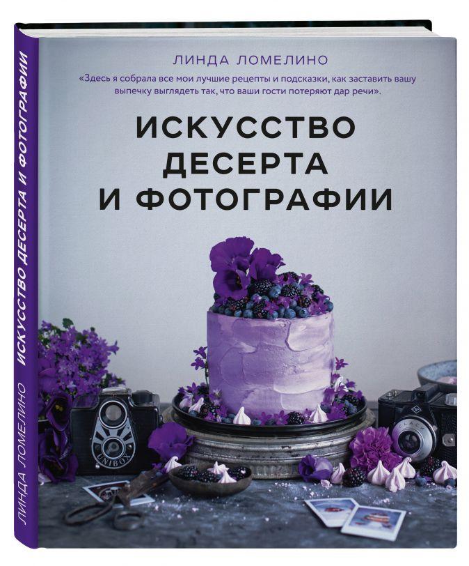 Линда Ломелино - Искусство десерта и фотографии обложка книги