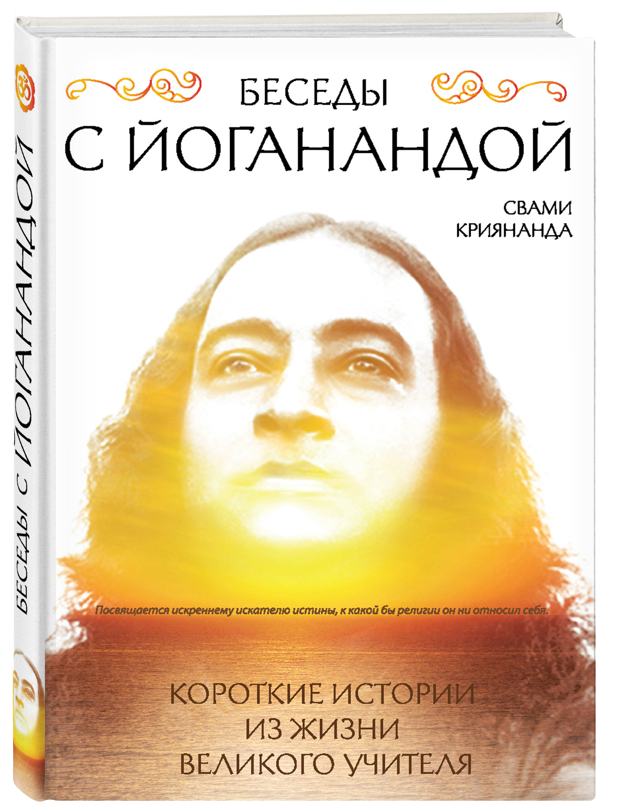 Беседы с Йоганандой от book24.ru