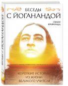 Свами Криянанда - Беседы с Йоганандой' обложка книги