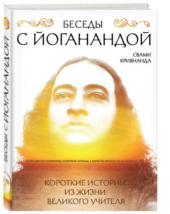 Свами Криянанда - Беседы с Йоганандой обложка книги