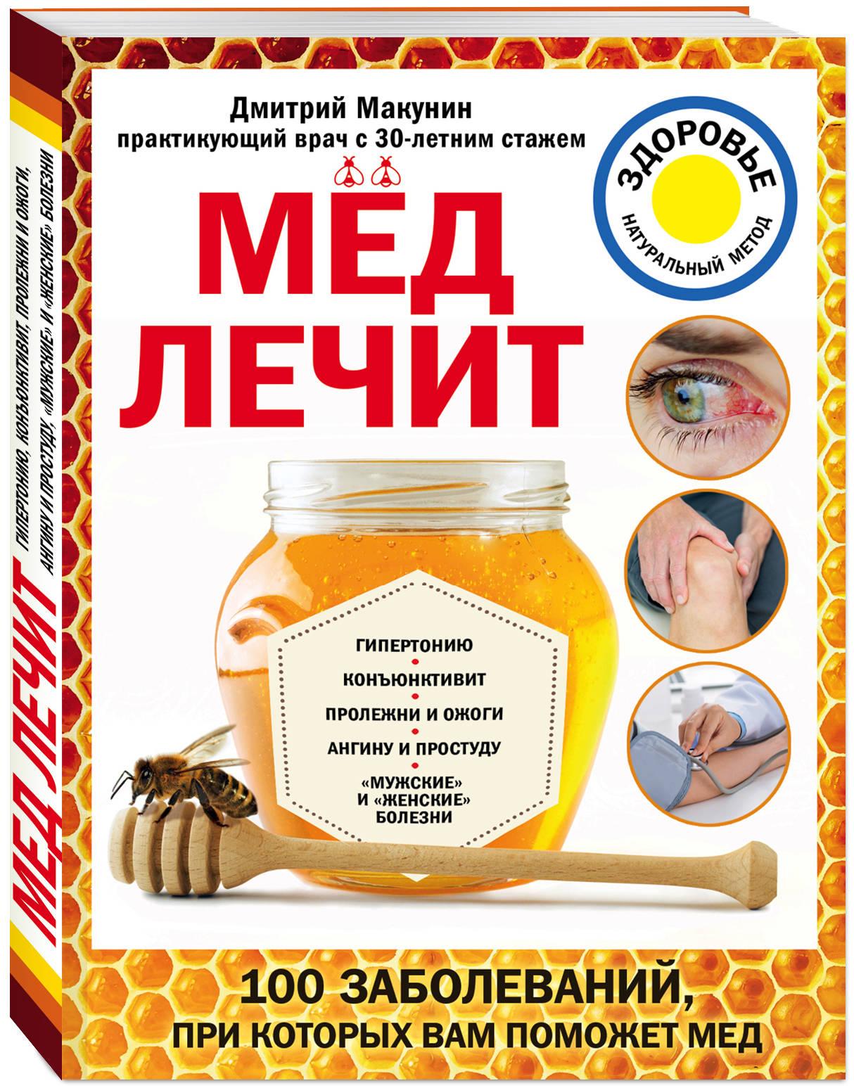Макунин Д.А. Мед лечит: гипертонию, конъюктивит, пролежни и ожоги, мужские и женские болезни